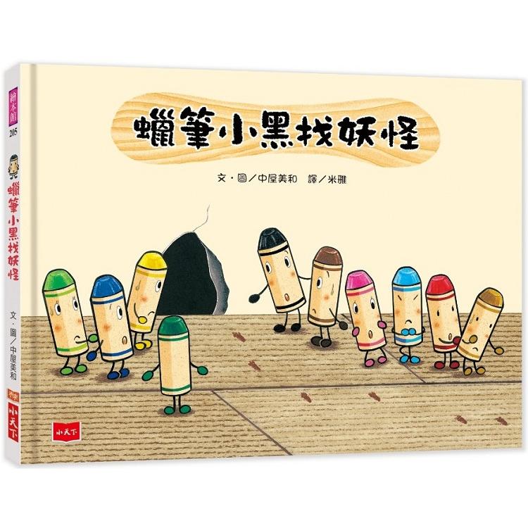 蠟筆小黑找妖怪 – IBookiee – 愛塔豬 – 中文童書