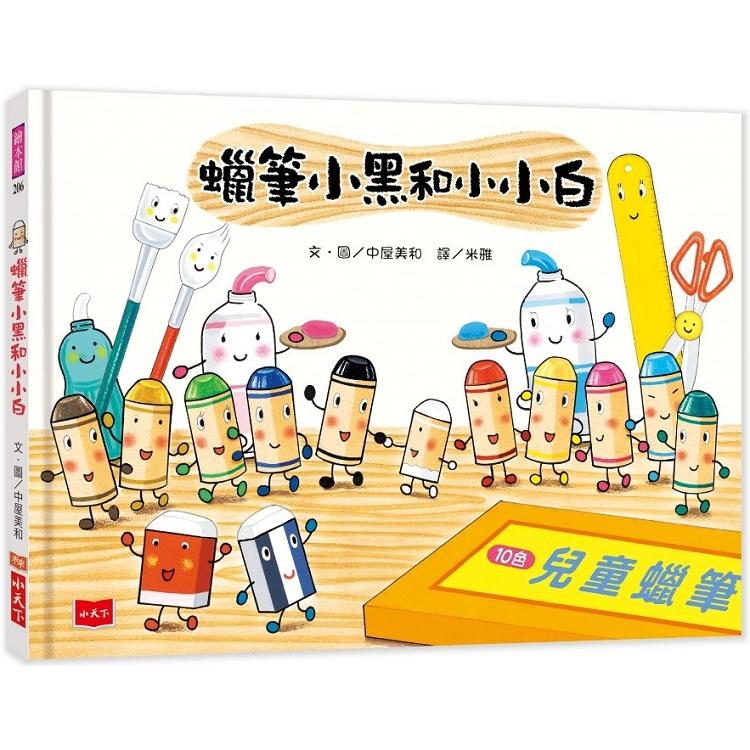 蠟筆小黑和小小白 – IBookiee – 愛塔豬 – 中文童書