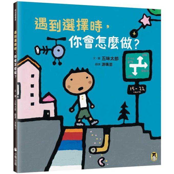 遇到選擇時,你會怎麼做?(五味太郎和孩子對話的繪本) – IBookiee – 愛塔豬 – 中文童書