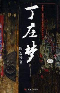 《丁庄梦》阎连科 / 上海文艺出版社