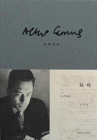 《鼠疫》[法]加缪著 / 刘方上海译文出版社