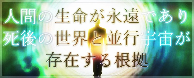 人間の生命は永遠であり死後の世界が存在する根拠
