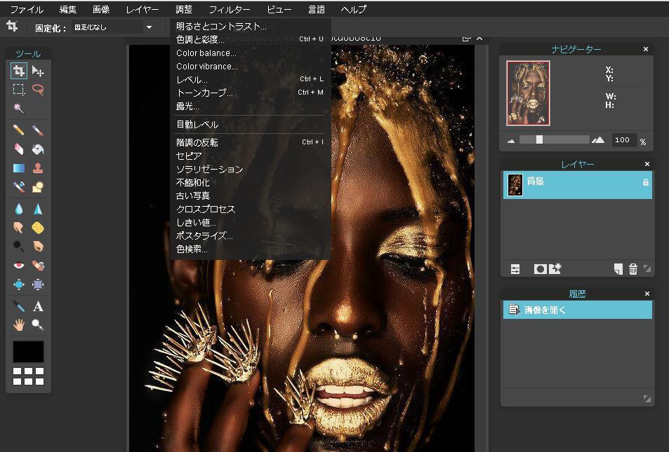 Pixlr Editor(ピクセラエディタ)の色調補正