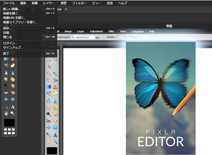 Pixlr Editor ファイル