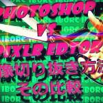 PhotoshopとPixlr Editorで画像切り抜き方法とその比較