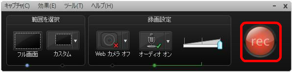 カムタジアスタジオ PC画面録画方法