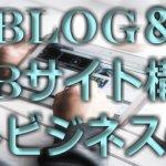 ブログ&WEBサイトはネットビジネスの主軸にすべし