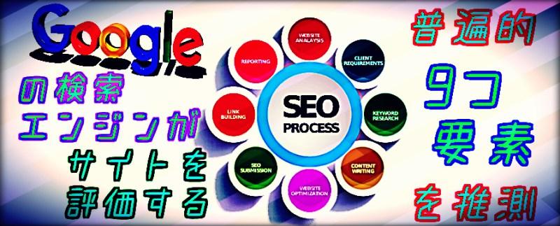 Googleの検索エンジンがサイトを評価する普遍的9つの要素