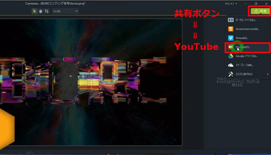 カムタジアスタジオからYouTubeに直接動画をアップロードする方法