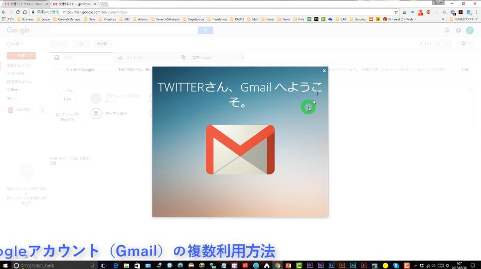 Gメール 複数使う