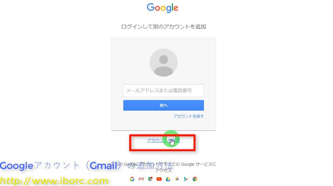 Gメール追加方法