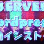【超簡単】Xサーバーにワードプレスを自動インストール手順