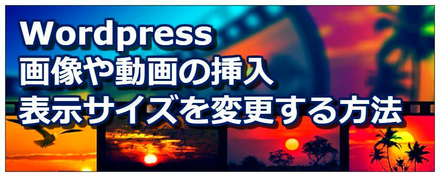 画像や動画の挿入 ワードプレス