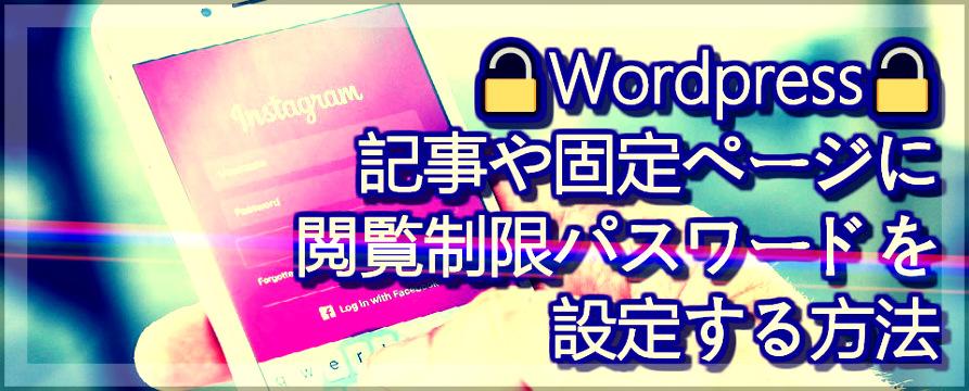 記事や固定ページに閲覧制限のパスワードを設定する方法
