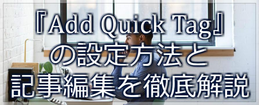 『Add Quick Tag』の設定方法と記事編集を徹底解説