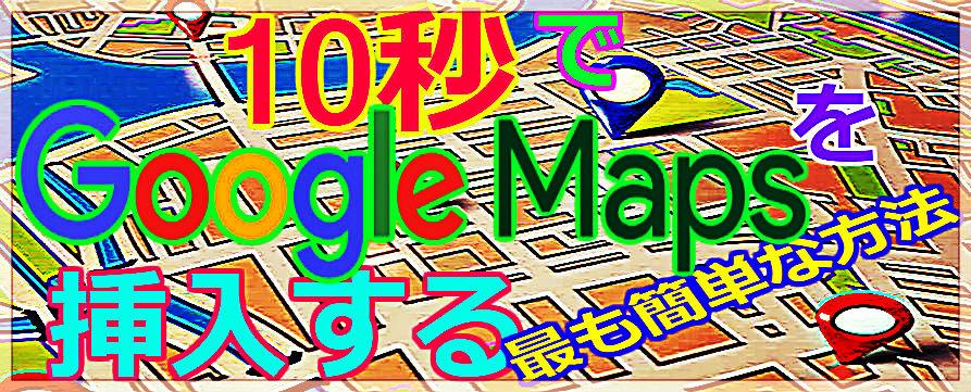 Googleマップを10秒で挿入する最も簡単な方法