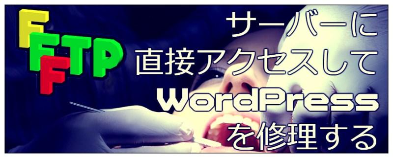FFFTP WordPress サーバー