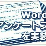 【Wordpress】アンケートフォームを実装しよう【Wp-Polls】
