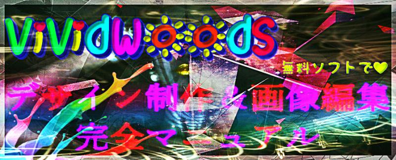 ViVidWood(ヴィヴィドウッズ)デザイン&画像制作 完全動画マニュアル