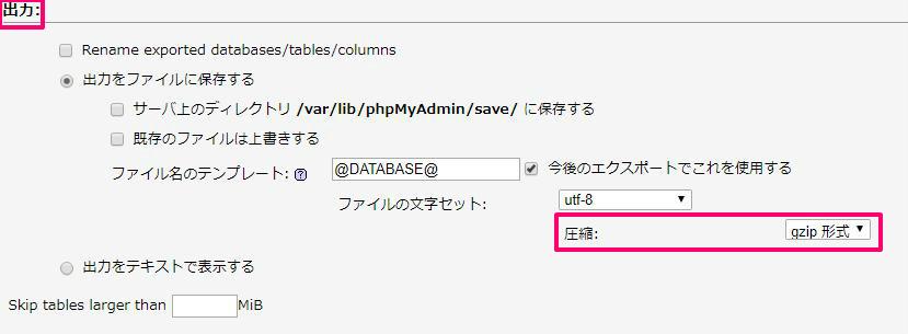 phpMyAdminでデータベースのエクスポート