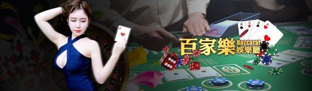 百家樂〈baccarat〉是博奕遊戲裡公認最文明、最公平的賭博遊戲。關於百家樂遊戲的起源,歷史學者認為百家樂起源於義大利〈Italy〉,百家樂最早是只有莊家和玩家兩人參加的數字賭博遊戲。由莊家給玩家和自己各發兩張牌,誰的兩張牌加起來的總數最接近9,誰就贏。至於牌面總和為10的牌則是按0計分,所以baccarat在義大利語中的意思就是〈0〉。