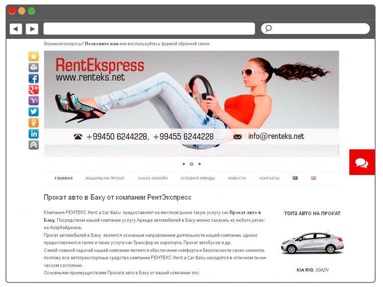 Web дизайн сайта для компании RentEkspress