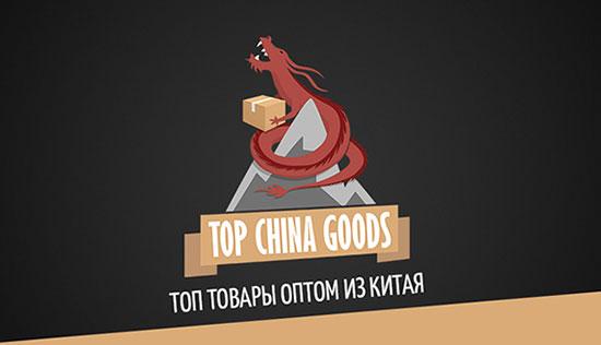 Top China Goods by Michael Kutuzov