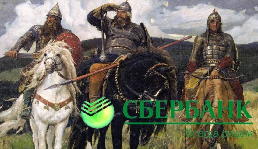 ПИФ сбербанк