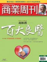 賴達明 - 神經外科 - 臺北市 - 搜尋良醫 - 良醫健康網 - 商業周刊(百大良醫)