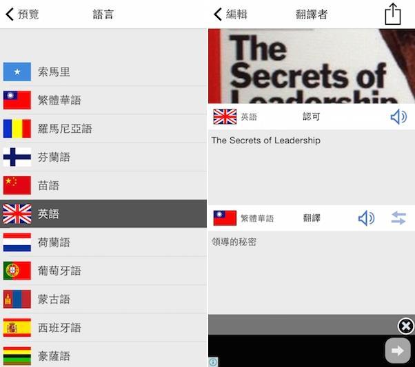 上飛機前記得一定要下載!4個好用多國語言翻譯App(同場加映中英翻譯PK結果)