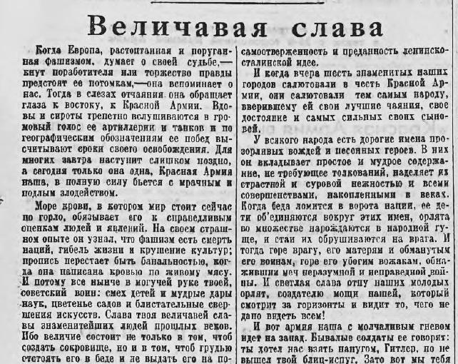 «Правда», 2 февраля 1944 года