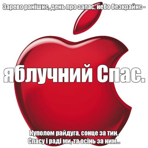 Apple-спас_txt