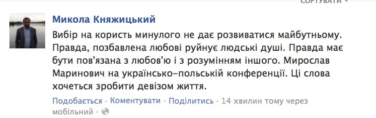 13-06-20 княж_правда