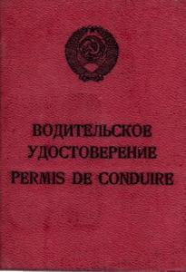 13-08-13 1983_permis