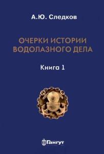Следков - Очерки водолазного дела 1