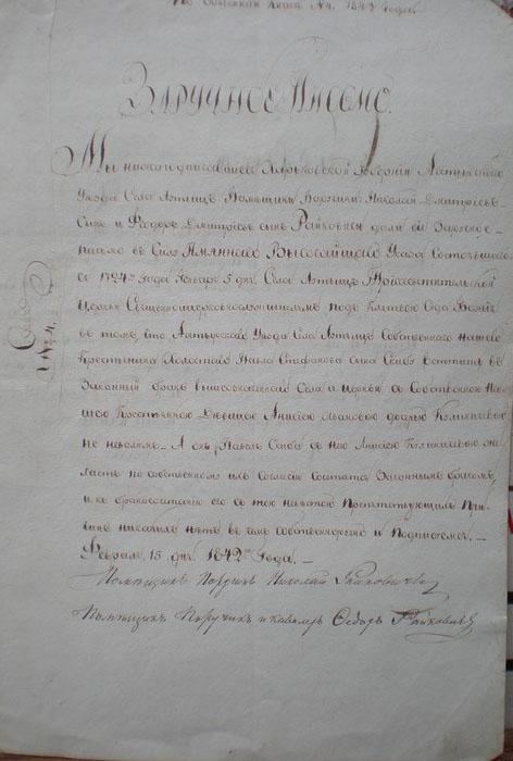 originalзаручное письмо