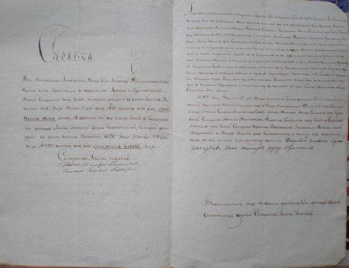 originalзаручное письмо 3