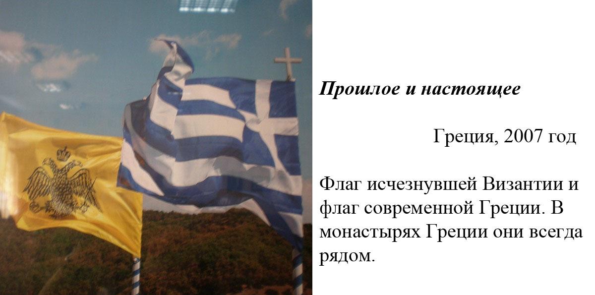 Прошлое и настоящее                                        Греция, 2007 год Флаг исчезнувшей Византии и флаг современной Греции. В монастырях Греции они всегда рядом.