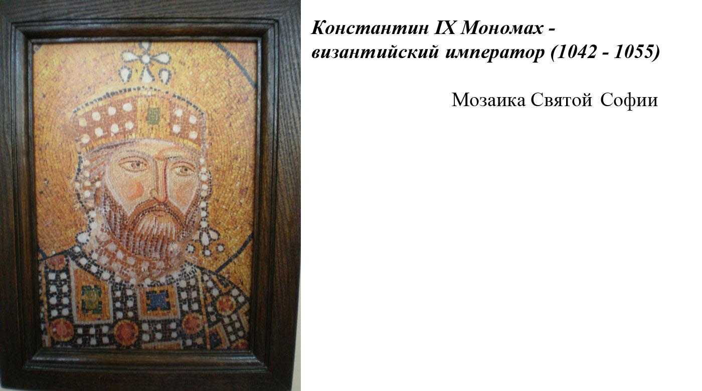 Константин IX Мономах - византийский император (1042 - 1055)                              Мозаика Святой Софии