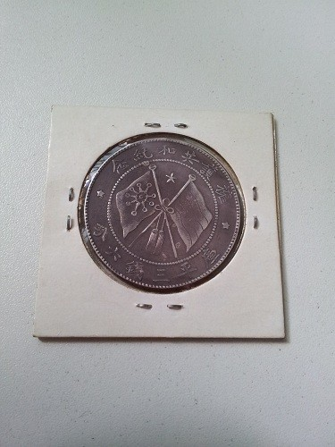 Unknown Taiwanese Coin (2)