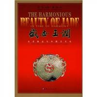 The Harmonious Beauty of Jade In Time Of Harmony - The Beijing Olympics and Chinese Jade Culture