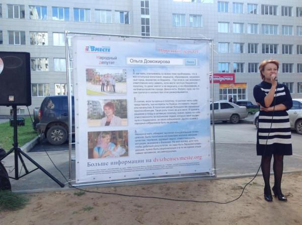 Ольгу Доможирову сняли с выборов (4)
