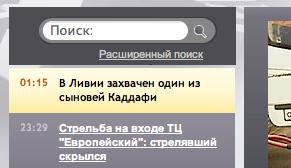 Снимок экрана 2012-10-21 в 1.21.13