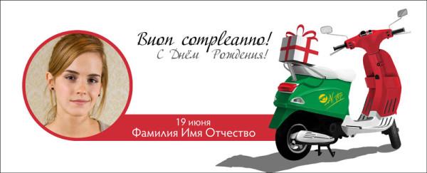 открытка-на-др-июнь-14-v018b