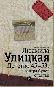 Улицкая_2