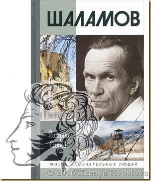 Пушкин и Шаламов