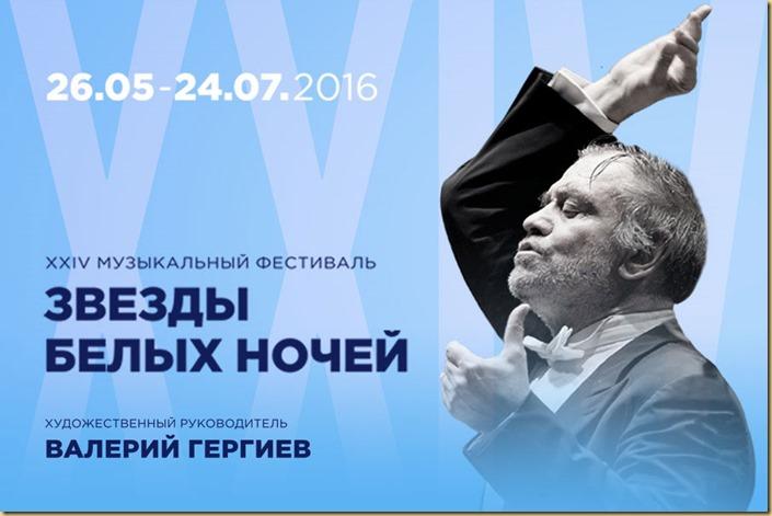 zbn2016_rus1