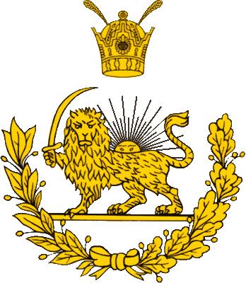 Иранск