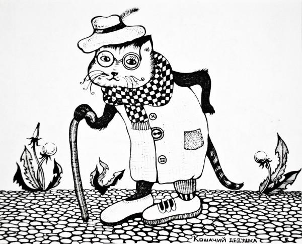Берендеев Соседкин кот