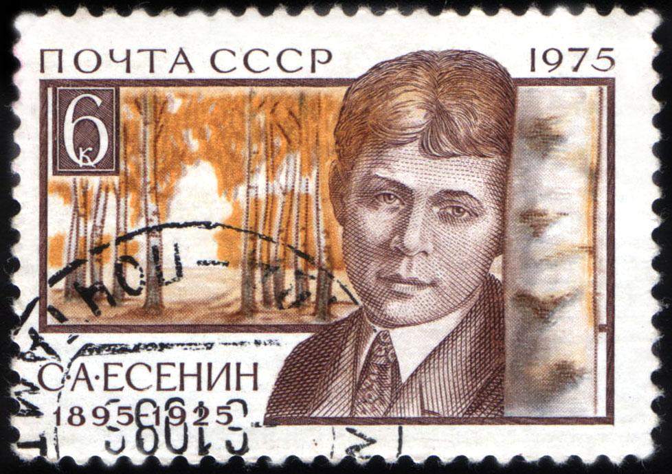 USSR_stamp_S.Esenin_1975_6k